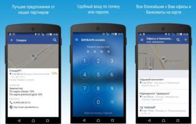 Обязательно подключите мобильный банк, если вы - активный пользователь услуг БИНБАНКа. Это позволит быстро решать любые финансовые вопросы.5c5b312872b5f