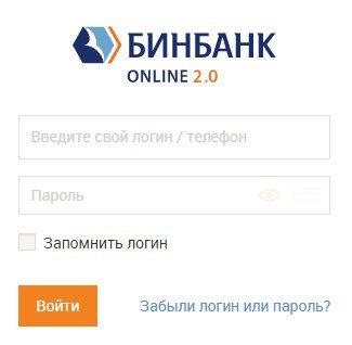 Вход в интернет банк Бинбанк Online 2.05c5b312d9ebd7