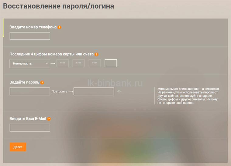 Восстановление пароля и логина5c5b313e47d64
