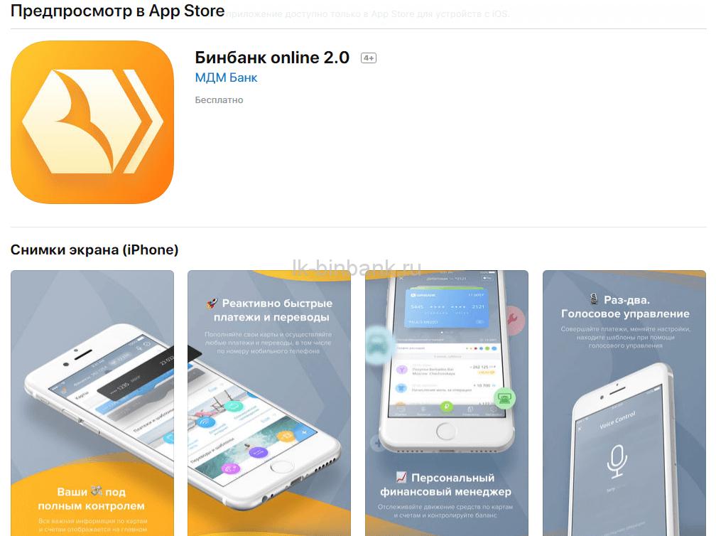 Приложение в App Store5c5b31450f23f