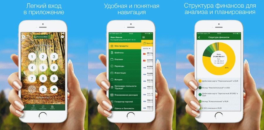 приложение россельхозбанк для ios5c5b31696edec