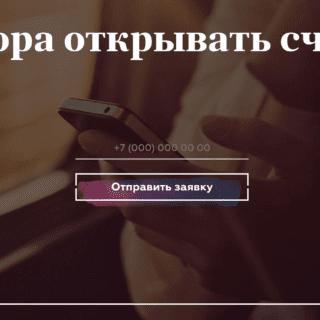 Расчетный счет для ООО и ИП в банке Точка5c5b31f2db8b1