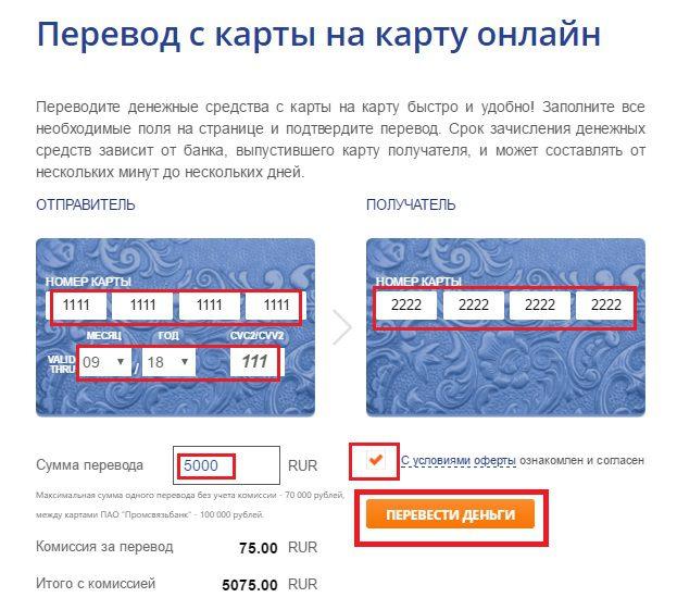 анкета для перевода денег с карты на карту промсвязьбанк5c5b322139a5e
