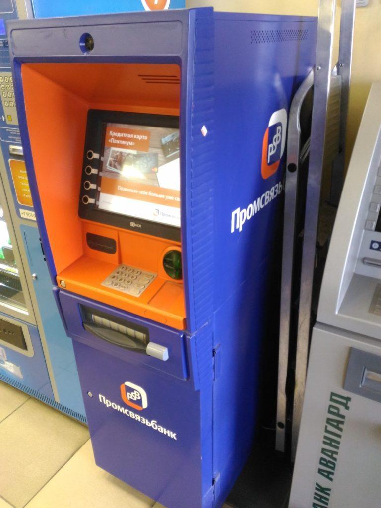 банкомат промсвязьбанка для денежных операций5c5b322202c78