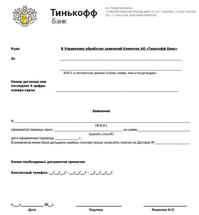 Пример заявления5c5b32331d095