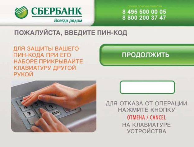 Форма ввода пин-кода банкомата5c5b323827403