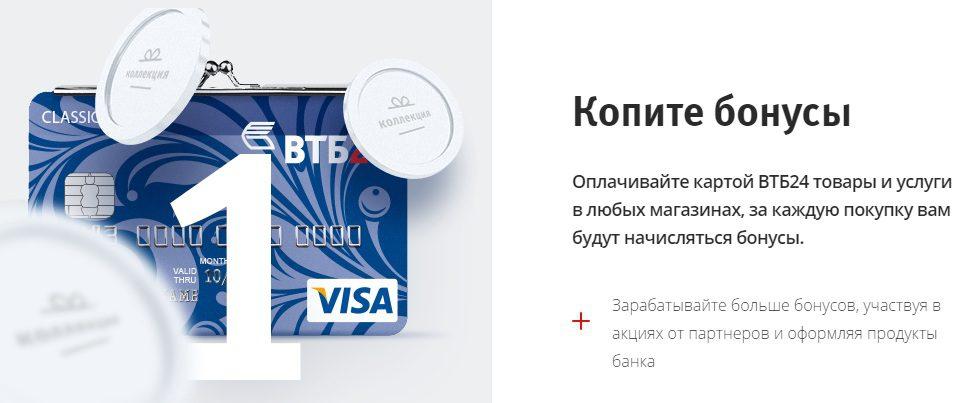 Накапливать бонусы от ВТБ5c5b32619ac64
