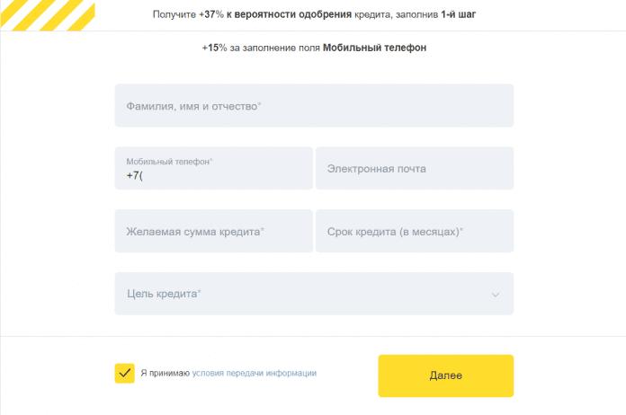 Онлайн заявка на кредит наличными в банке Тинькофф5c5b327c70164