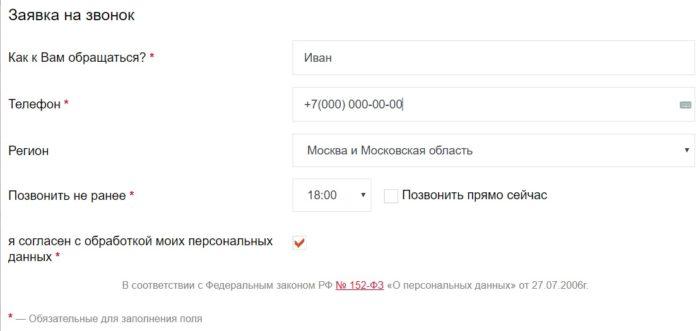 Заказ звонка на официальном сайте Росбанка5c5b32ac4541b