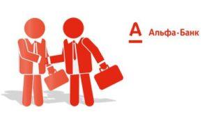 услуги Альфа-Банка для предпринимателей5c5b32cf89062