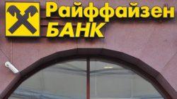 Райффайзен Банк5c5b32e56cf0d