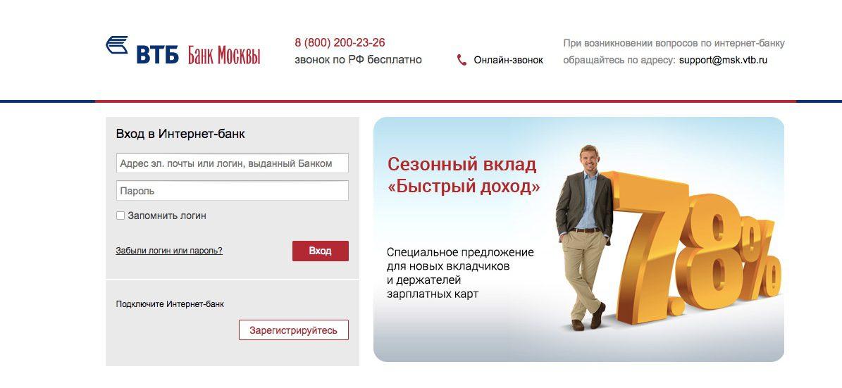 ВТБ банк Москвы: вход в личный кабинет5c5b330200f7b
