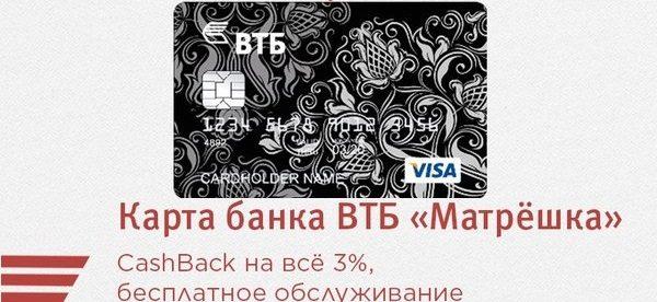 Карта Матрешка ВТБ банка Москвы: отзывы, условия получения5c5b330319ee0