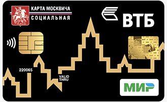 Карта москвича ВТБ: обзор, как узнать баланс, как пользоваться5c5b3303884ba