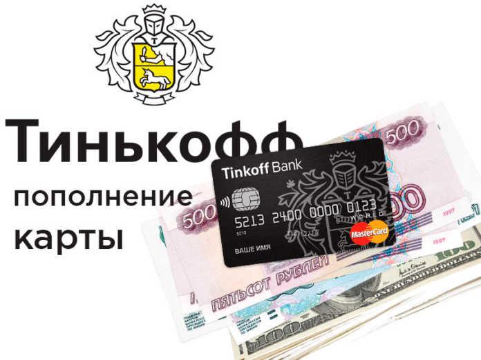 Перевод на карту Тинькофф Банка с другой карты5c5b331376c44