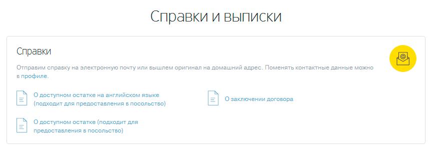 Заказ выписки из банка Тинькофф5c5b331f9207f