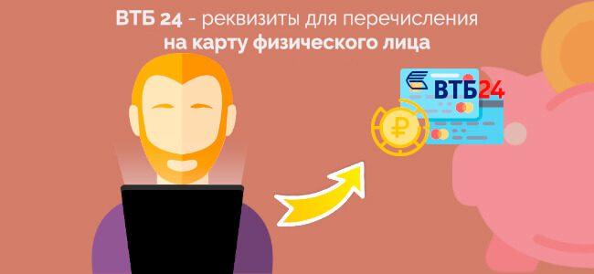 реквизиты банка втб 24 для перечисления на счет физического лица спб кредит на киви кошелек в казахстане