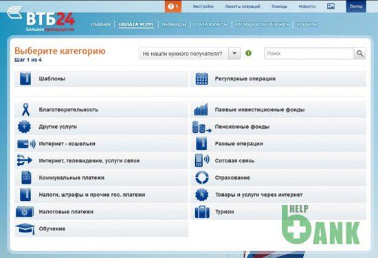 втб банк онлайн адрес банка