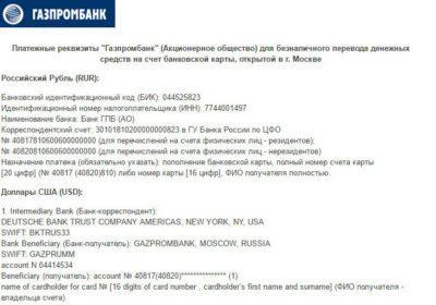 Помните, чтобы узнать реквизиты карты для проведения перечислений - необходимо сменить регион на сайте Газпромбанка. Для каждого из них реквизиты уникальны.5c5b333c315b6