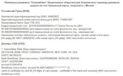 Вы можете получить информацию о реквизитах при переводах на счет карты из официального источника, выбрав подходящий регион5c5b333ced5b4