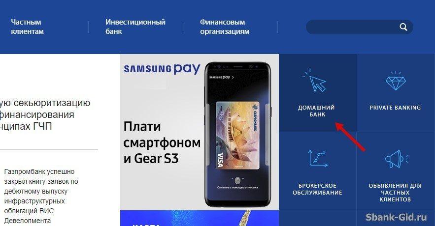 Домашний банк от Газпромбанка5c5b333ed58cb