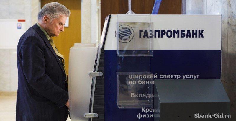 Денежный перевод на карту Сбербанка через банкомат Газпромбанка5c5b333fe5806