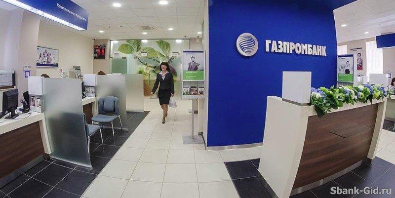 Денежный перевод на карту Сбербанка через отделение Газпромбанка5c5b334068301