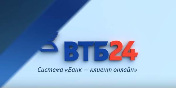 заставка втб 245c5b3349e6521