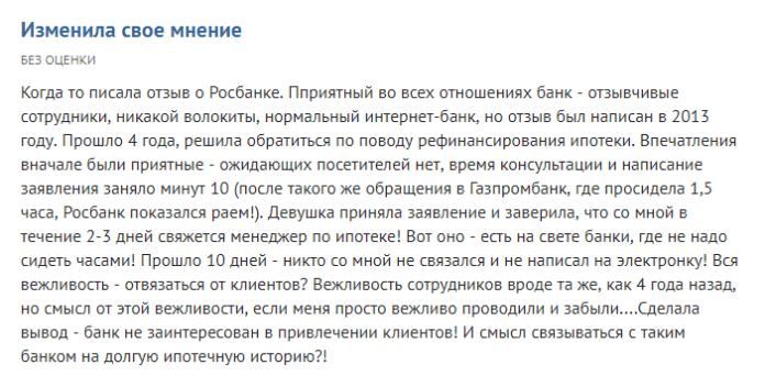 Отзывы о рефинансировании ипотеки в Росбанке5c5b33a9936af