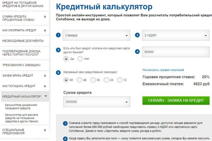 кредит наличными 250000 руб низкие проценты