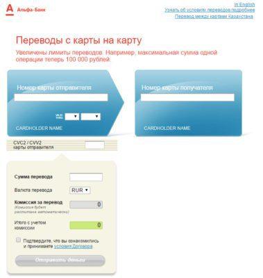 Самый доступный способ перевода на карту другого банка - через официальный сайт банка. При этом, быть клиентом банка не обязательно.5c5b33f664358