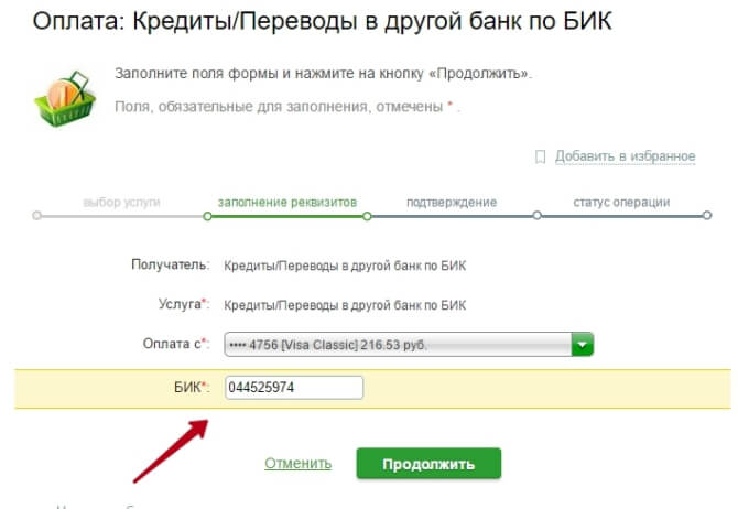 Как оплатить кредит Альфа-Банка через Сбербанк Онлайн5c5b33f8f061b