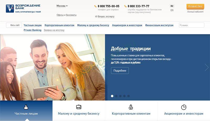 Телефон горячей линии банка Возрождение5c5b344038d10