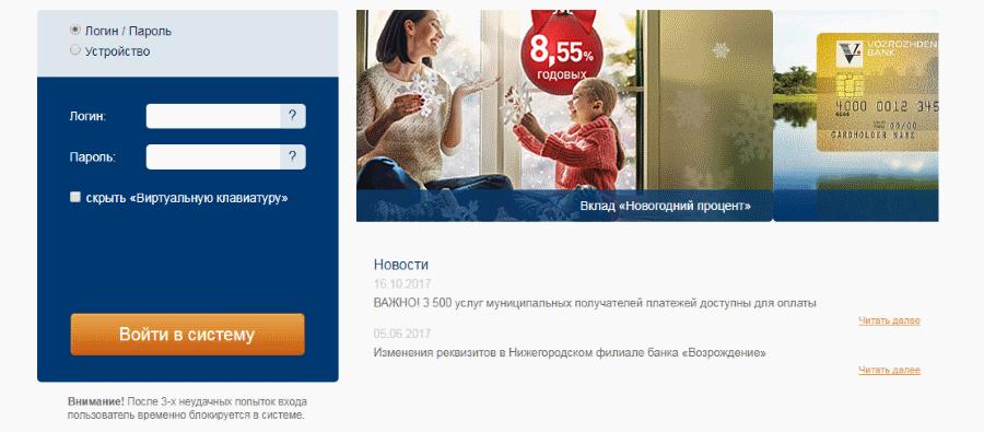 вход в интернет-банк возрождение5c5b3444a0833