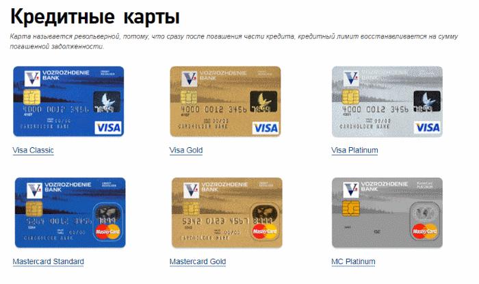 кредитные карты банка Возрождение5c5b3445397f1