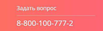 Телефон горячей линии карты Халва5c5b344d8c840
