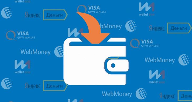 Заем онлайн на электронный кошелек: как получить деньги на Киви, Яндекс и Вебмани5c5b34519215b