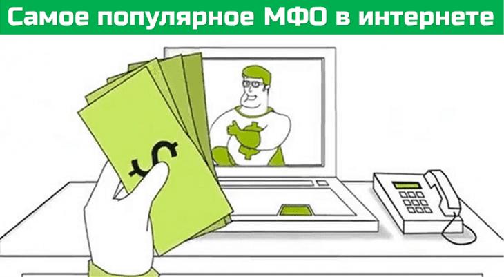 Где получить онлайн займ: 10 самых популярных МФО России5c5b34535d60d