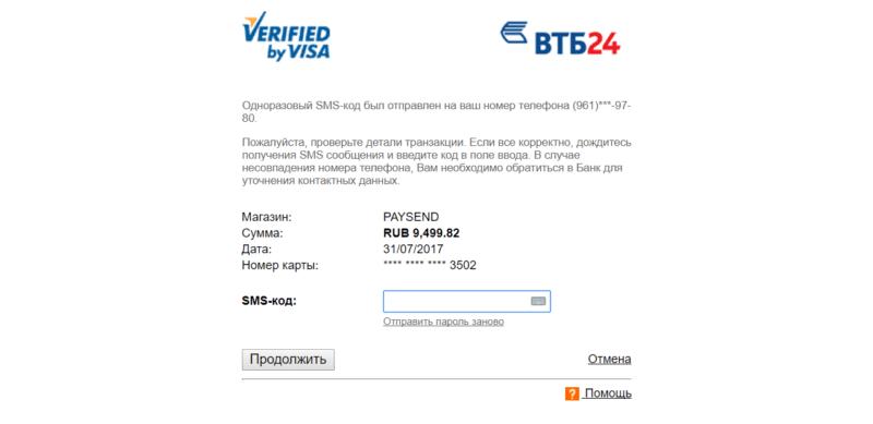 услуга 3DS sms ВТБ 24 что это5c5b347781063