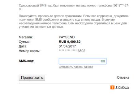 Подтверждение операции по смс5c5b3478aea32