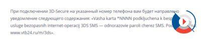 Уведомление, что 3D-Secure подключено, придет в виде sms.5c5b347be2a0d
