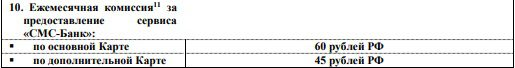 СМС-инфо по детской карте Райффайзенбанка5c5b349661db3