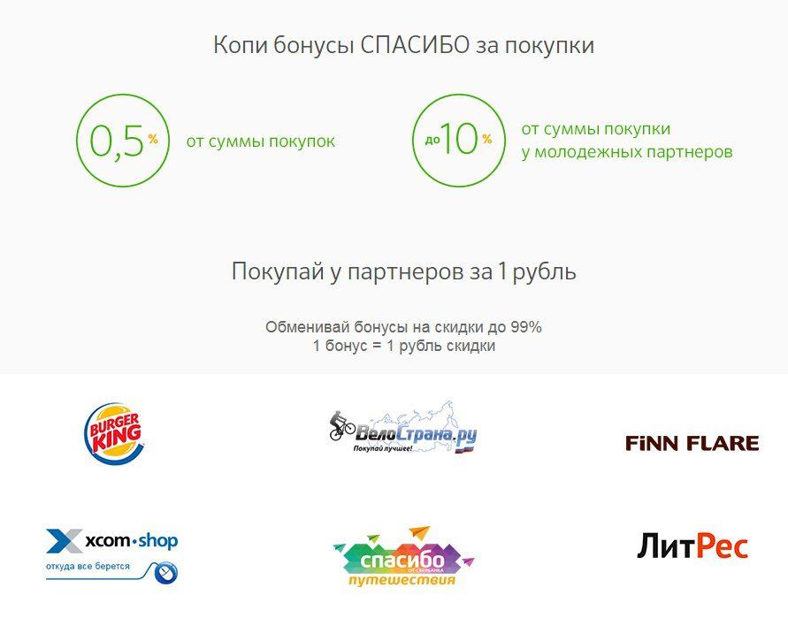 Бонусы Спасибо от Сбербанка за покупки по молодежной карте Сбербанка5c5b349a44f1d