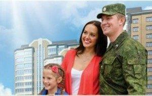 Жилищная субсидия для военнослужащих5c5b3556112da