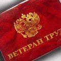 posobiya-lgoty-vyplaty-veteranam-truda-20175c5b355ef0e3a