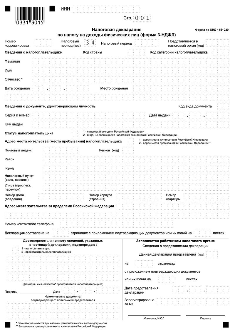 Подать декларацию 3-НДФЛ5c5b359c0f557