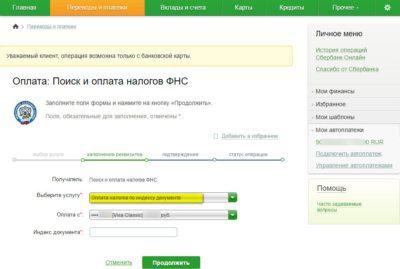 Транспортный налог (за машину) доступен для оплаты в Кабинете Сбербанк Онлайн по налоговому индексу документа, что упростит его идентификацию и определение в системе платежей5c5b35e500cbe