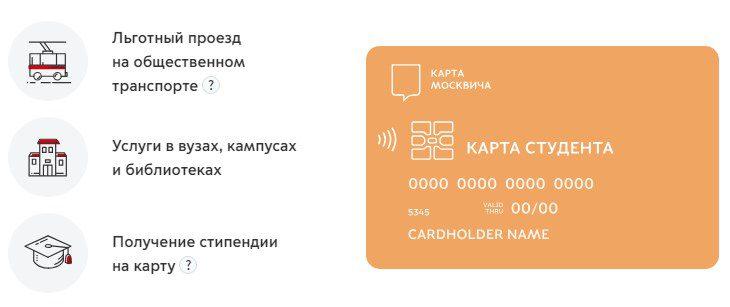 Преимущество карты студента5c5b3612412ff