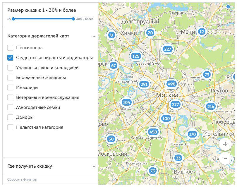 Скидки у партнеров социальной карты5c5b3612d3812