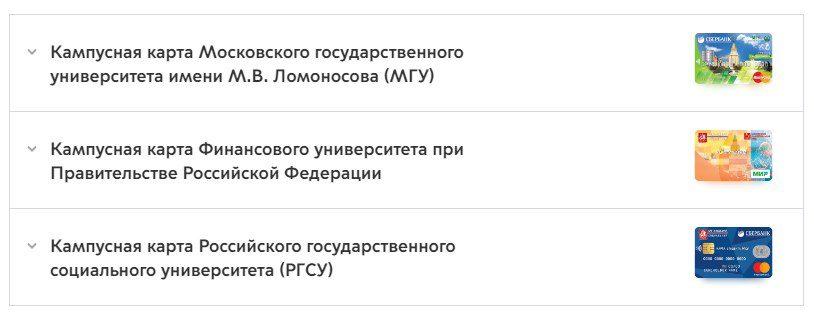 Кампусные карты Московских университетов5c5b36134e080